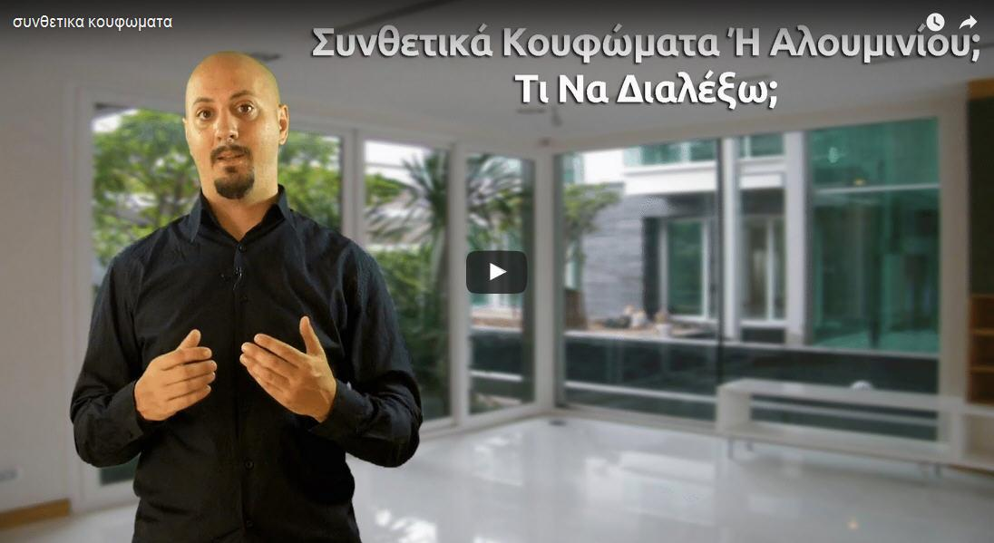 video για σύγκριση κουφωμάτων pvc και αλουμινίου