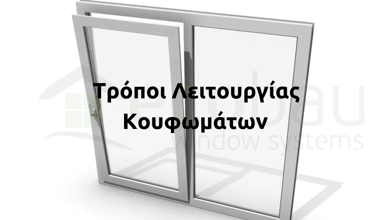 tropoi-leitourgias-koufomatwn-thumbnail