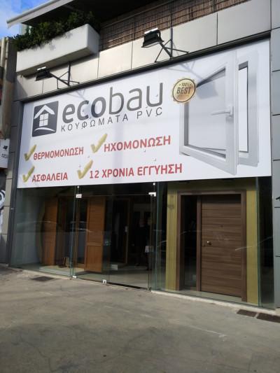 ecobau-καλλιθεα